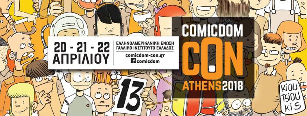 Comicdom CON Athens 2018