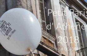Le petit Paris d'Athènes, un festival qui grandit